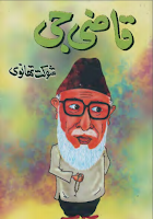Latifoon Ki Patari Jokes book funny Box of jokes or Latifa, Download This Urdu Jokes in PDF, this book posted here are just for fun. If you like the books please support the writers/poets and buy the Original hard copies respect our work, Urdu Ebook Jokes, funny Latifa, Jokes in PDF, Tanz o mazah, Funny