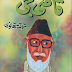 Qazi Ji Urdu Pdf Book