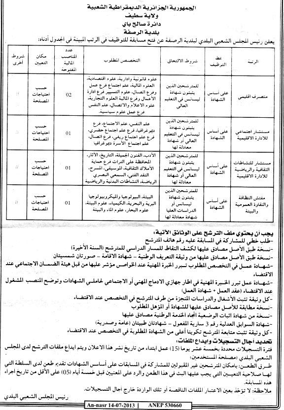 اعلان مسابقة توظيف في بلدية الرصفة دائرة صالح باي ولاية سطيف اوت 2013 0202.jpg
