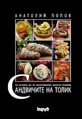 Моята първа кулинарна книга