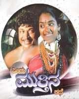Ondu Muthina Kathe (1987)