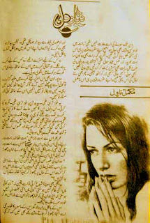 Dayar E Dil Novel By Farhat Ishtiaq in pdf