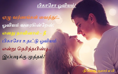 Cute Romantic Kadhal Kavithaigal