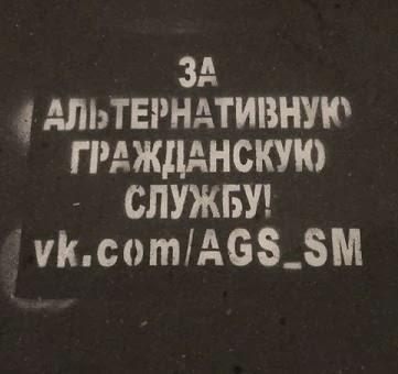 За Альтернативную Гражданскую Службу ~ АГС ~