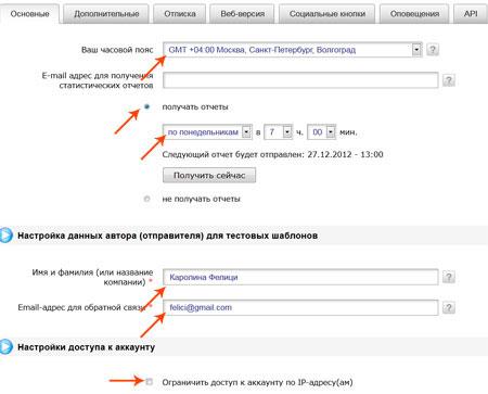 Настройки авторского аккаунта на smartresponder