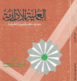 كتاب العملية الإدارية معارف نظرية ومهارات إدارية - حامد العطية