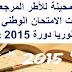 الأطر المرجعية للاختبارات الامتحان الوطني الموحد للبكالوريا 2015