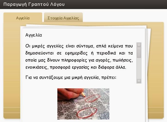 http://users.sch.gr/theoarvani/mathimata/zparagogi/aggelia/interaction.html