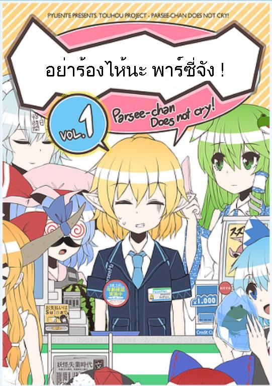 Parsee-chan Does not cry!-ตอนที่ 1