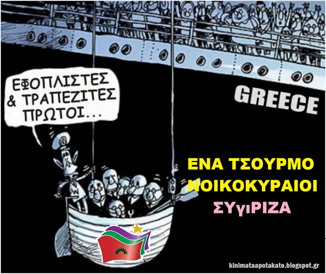 http://1.bp.blogspot.com/-10XqgJM9qlc/UaYl90r6UeI/AAAAAAABixc/dUvNTsinibY/s320/SYRIZA_titanikos_1+%CE%A3%CE%A5%CE%93%CE%99%CE%A1%CE%99%CE%96%CE%91.jpg