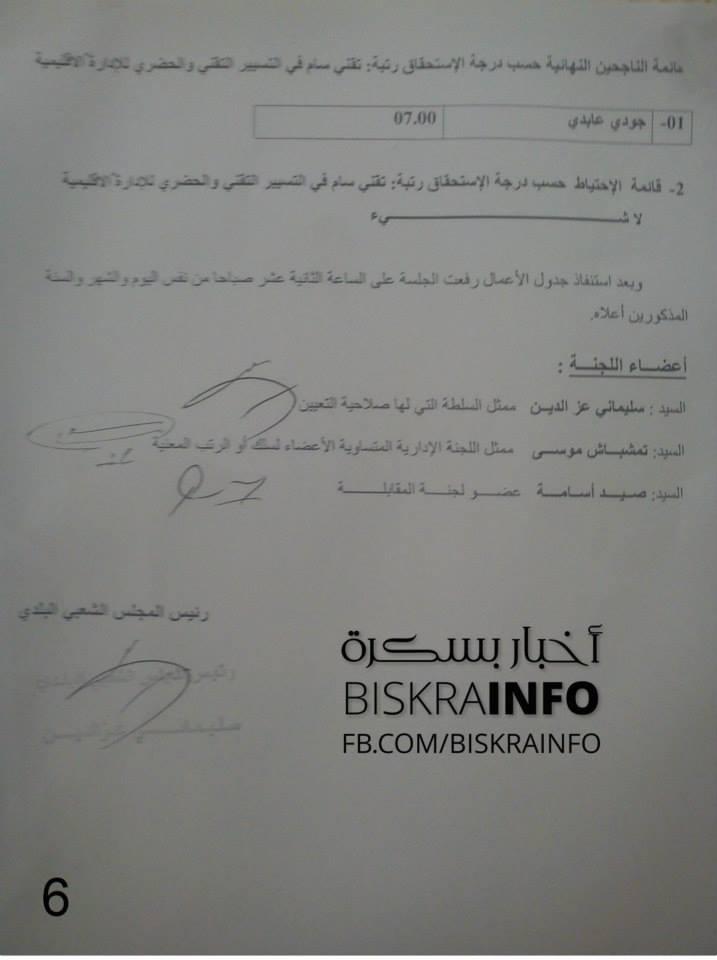 قائمة الناجحين في مسابقات التوظيف في بلدية بــــســــكرة لعام 2014 06