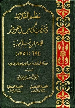 نظم القلائد في ترتيب كتاب الفوائد للإمام ابن القيم مبوبا على أبواب شعب الإيمان والأخلاق pdf