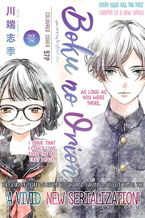 Boku no Orion Manga