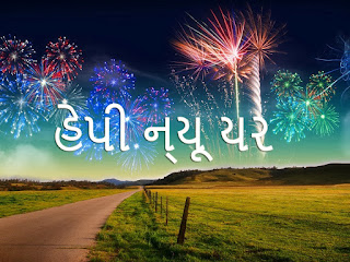 Happy New Year 2016 Gujarati Photo