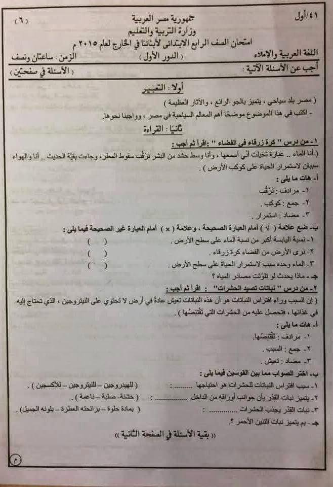 امتحان اللغة العربية الصف الرابع الابتدائى لأبنائنا فى الخارج الدور الاول لعام 2015 10665693_1602912189955608_8671503317427098714_n