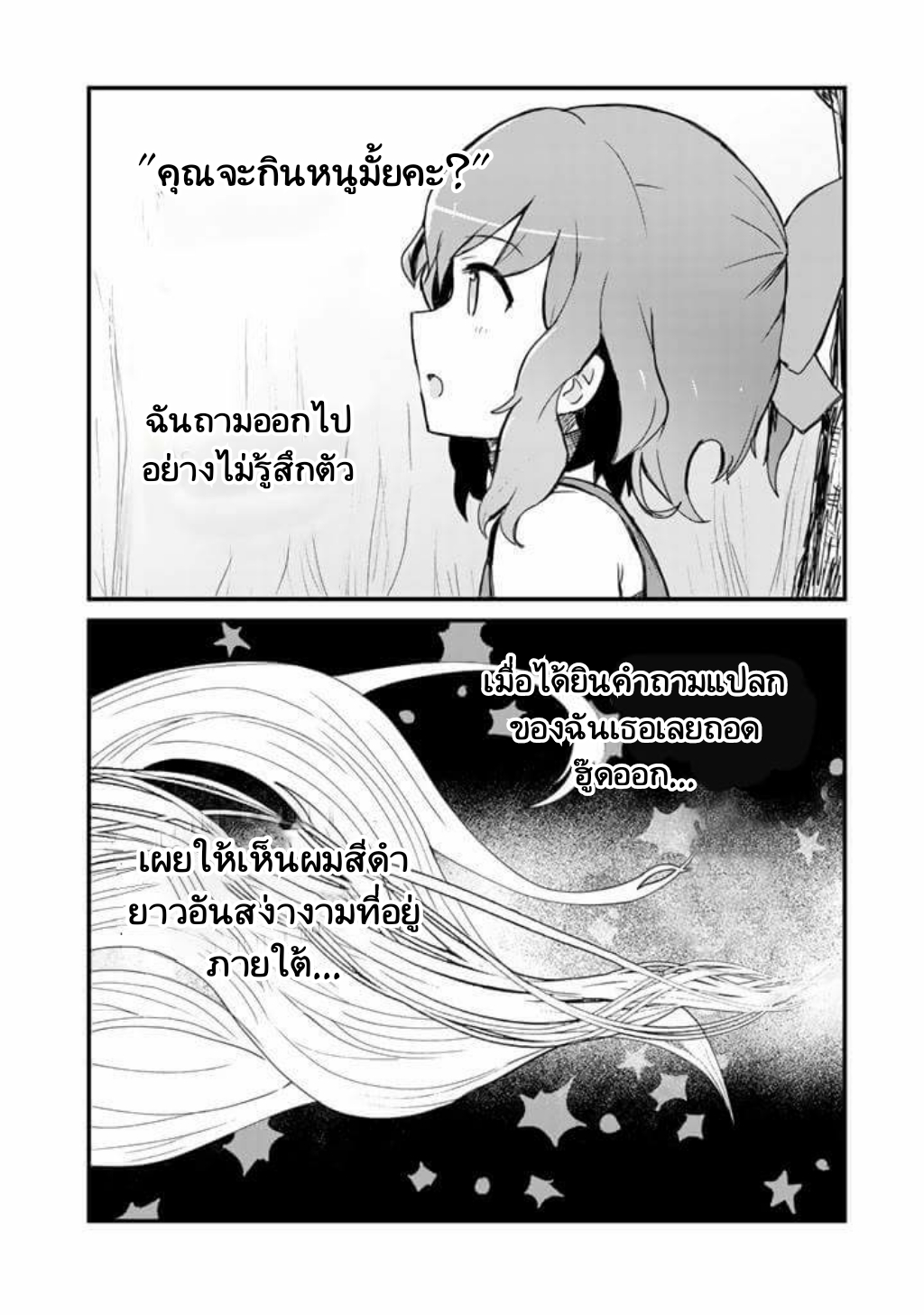 kuma kuma kuma bear ตอนที่ 10 TH แปลไทย