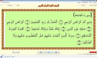 برنامج المحفز لتلاوة القرآن الكريم  254742_241518805888352_117706568269577_708331_2064067_n