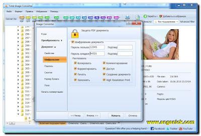 CoolUtils Total Image Converter 5.1.74 - Шифрование документа