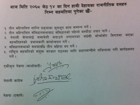 5 point agreement reached in Nepal by three major parties