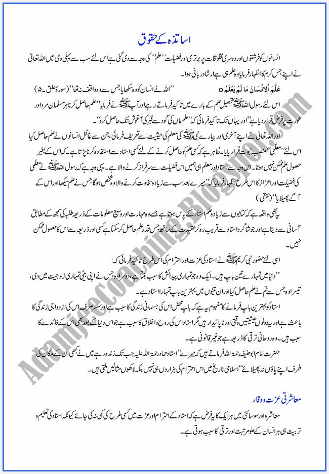 XI-Islamiat-Notes-Haqooq-ul-ebad-Ustad-kay-Haqooq