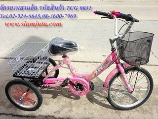 จักรยานสามล้อ รหัสสินค้า TCG 0031