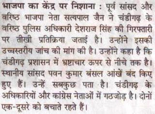 पूर्व सांसद और वरिष्ठ भाजपा नेता सत्य पाल जैन ने चंडीगढ़ के बरिष्ठ पुलिस अधिकारी देशराज सिंह की गिरफ्तारी पर तीखी प्रतिक्रिया जताई है। उन्होंने कहा है कि चंडीगढ़ प्रशासन में भ्रष्टाचार ऊपर से नीचे तक है स्थानीय सांसद पवन कुमार बंसल आँखें बंद किए हुए हैं। उन्हें सबकुछ पता है। चंडीगढ़ के अधिकारीयों और कांग्रेस नेताओं में गठजोड़ है।