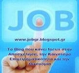 ΣΥΝΕΡΓΑΤΕΣ:   jobGR