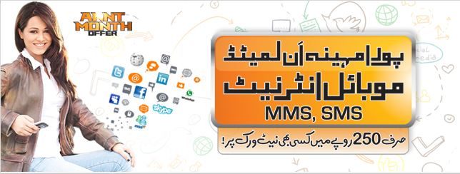ufone sms,mms and internet in Rs.250 per month
