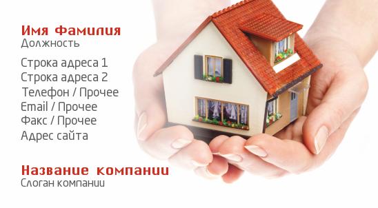 http://www.poleznosti-vsyakie.ru/2013/05/vizitka-rijeltora-maketnyj-domik-v-rukah.html