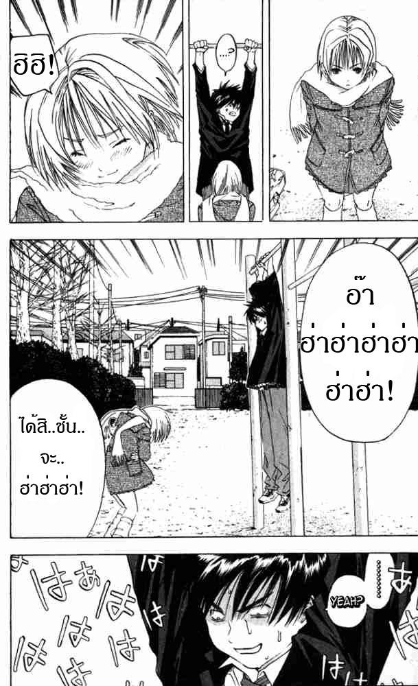 อ่านการ์ตูน Ichigo100 1 Strawberry Shortcake Alert ภาพที่ 45