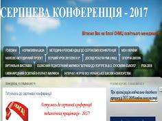 Серпнева конференція-2017