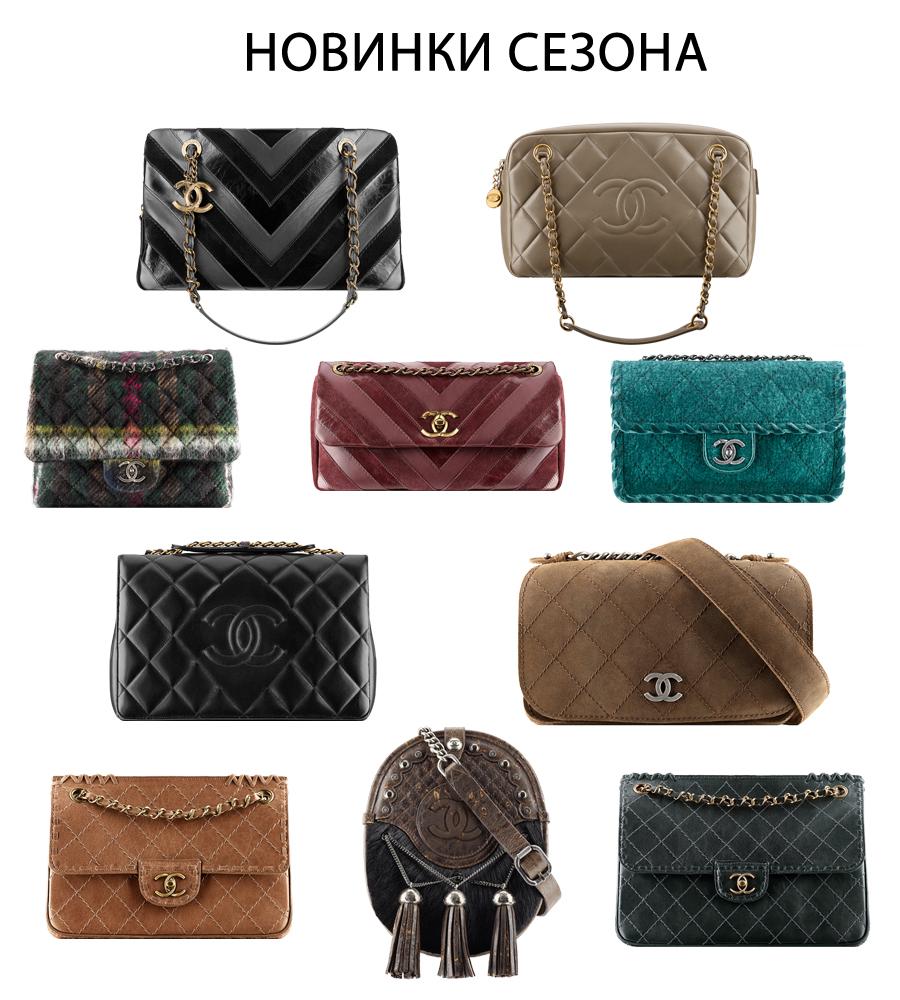 В пре-коллеции Chanel собраны всевозможные модели  сумки-конверты, сумки на  плечо, рюкзаки и, конечно, клатчи. 04fe5db059e