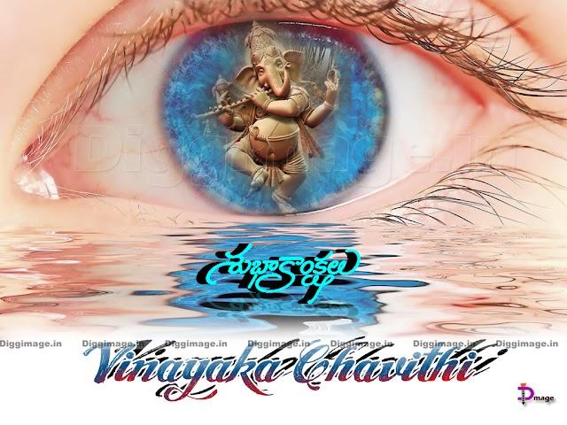 Ganesh In Eye 3D Wallpaper look with telugu word subhakankshalu