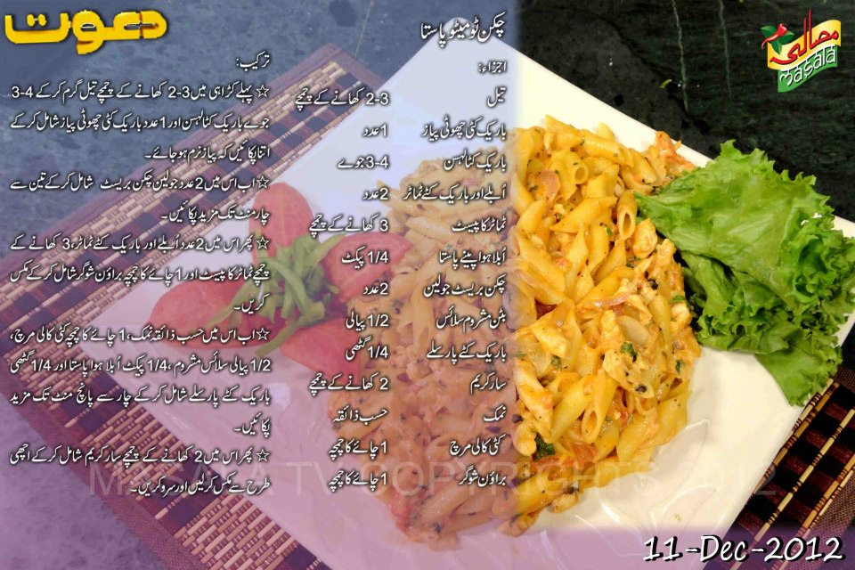 Recipe Of Pasta In Urdu By Chef Zakir Hindi Salad With White Sauce Indian Style Red Recipes For Chicken And