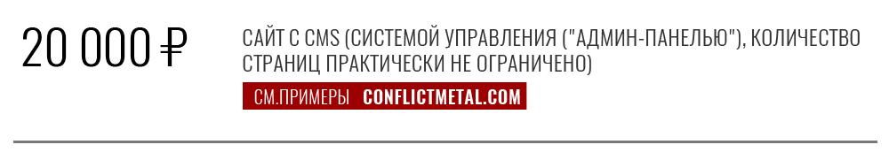 http://conflictmetal.ru