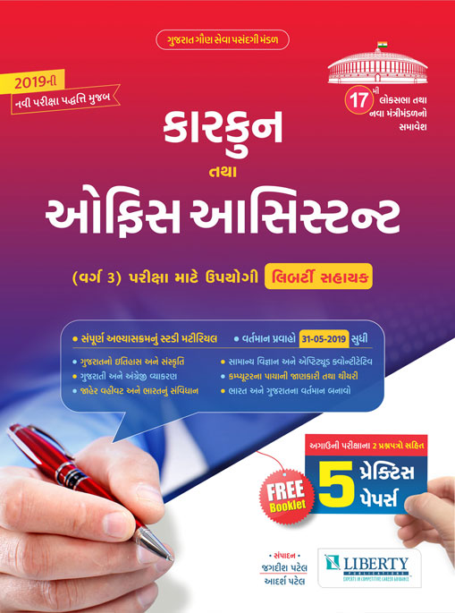 Binsachivalay clerk book 2018 by Liberty Publication