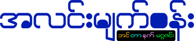 အလင္းမ်က္ဝန္း (Alinn Myat Wunn)