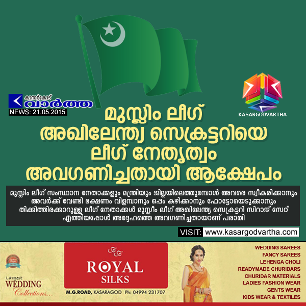 Muslim League Leader, MSF, Kasaragod, Conference, Kerala,  District  Conference, Controversy over treating national leader