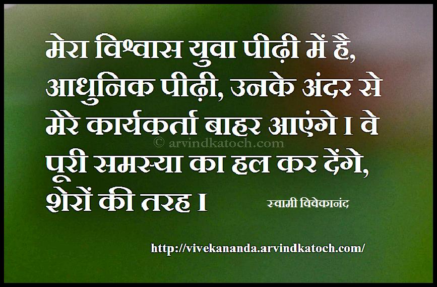 swami vivekananda thoughts in english pdf free download