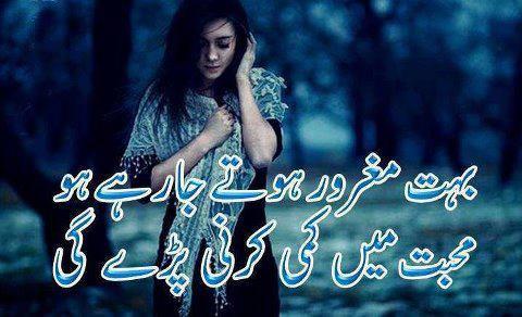 Muhabat Main Kami Karne Pare Ge, poetry in urdu, sad urdu poetry, poetry sad, urdu sms poetry, poetry sms, sms urdu, urdu poetry love