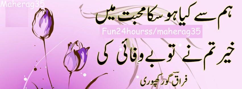 Urdu Poetry Cover Photos For Facebook