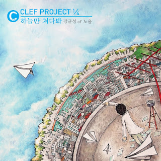 Kang Kyun Sung (강균성) - Clef Project 1/4