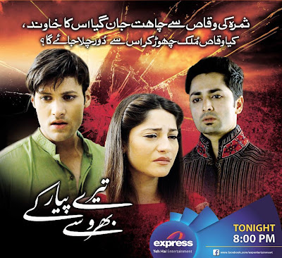 Tere Pyar Ke Barosay Express Entertainment Pakistan