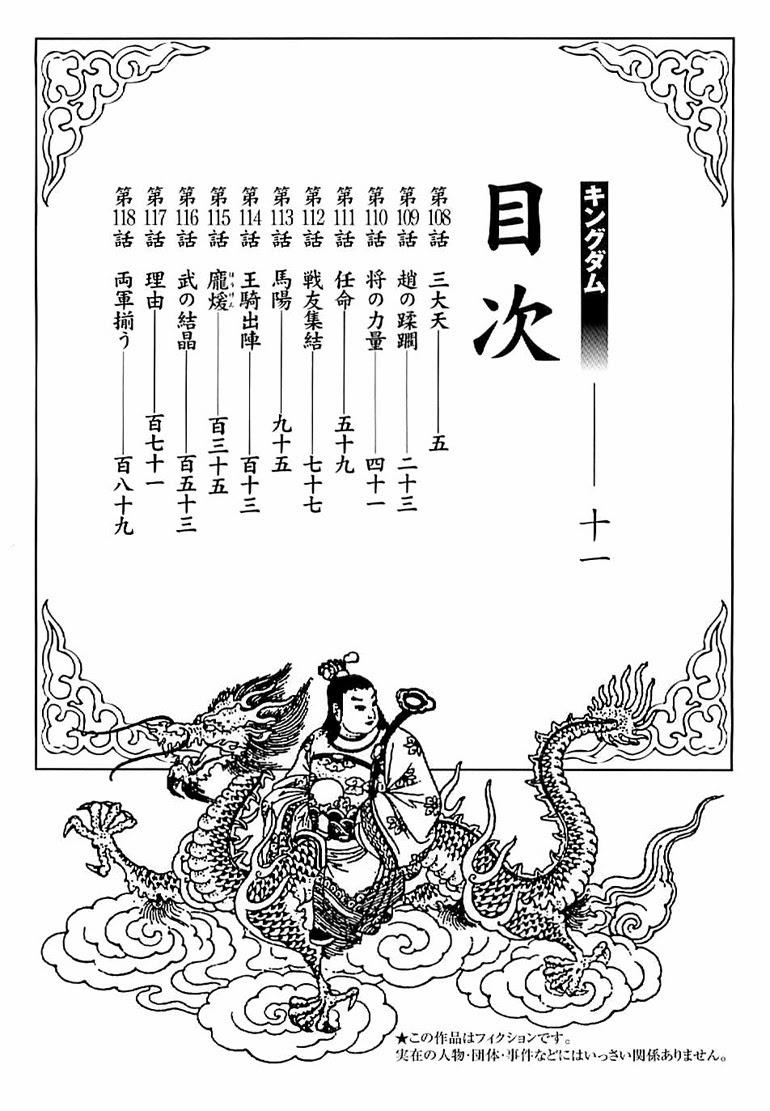 Kingdom – Vương Giả Thiên Hạ (Tổng Hợp) chap 97 page 4 - IZTruyenTranh.com