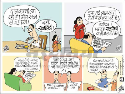 petrol price hike, mahangai cartoon, inflation cartoon, common man cartoon, hindi cartoon, lpg subsidy cartoon