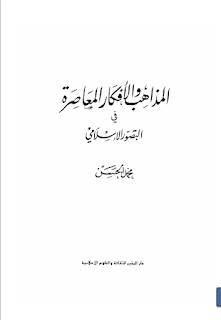حمل كتاب المذاهب والأفكارالمعاصرة في التصورالإسلامي - محمد الحسن