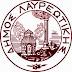 Δημοτικό συμβούλιο δήμου Λαυρεωτικής την Πέμπτη 27 Μαρτίου