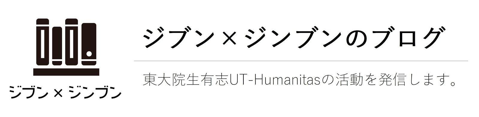ジブン×ジンブンのブログ