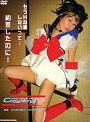 Cosplay IV Slave 02 Kasumi Nanase