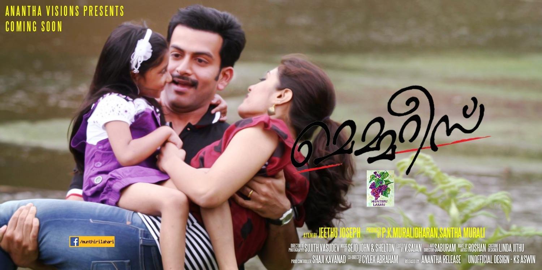 Memories malayalam movie songs